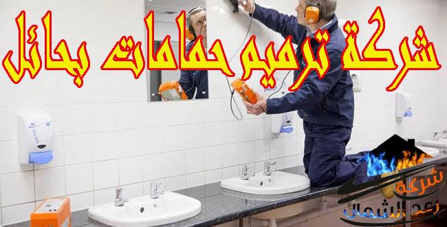 شركة ترميم حمامات بحائل