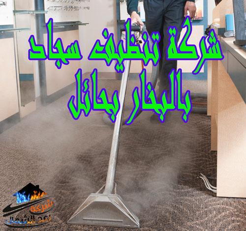 شركه تنظيف سجاد بالبخار بحائل
