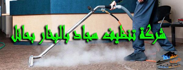 شركة تنظيف سجاد بالبخار بحائل