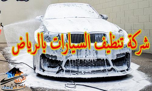 شركة تنظيف السيارات بالرياض