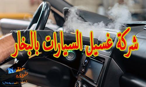 شركة غسيل السيارات بالبخار