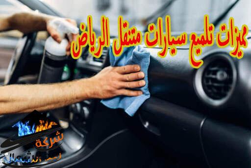 مميزات تلميع سيارات متنقل الرياض