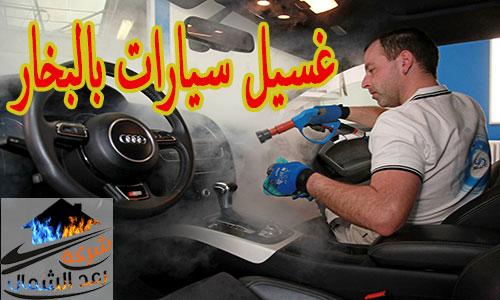 غسيل سيارات بالبخار