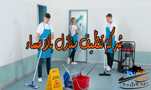 شركة تنظيف منازل بالأحساء